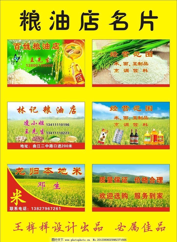 粮油店名片 粮油店 名片 稻田 田野 大米 名片卡片 广告设计 矢量 cdr