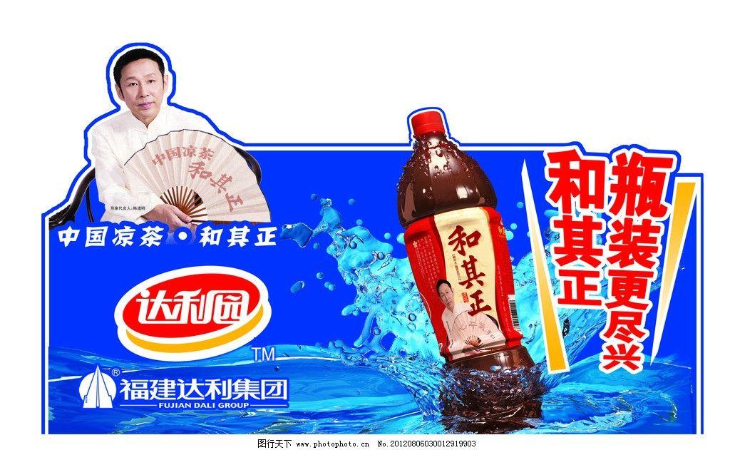 和其正 达利园 饮料 水珠 水流 海报设计 广告设计模板 源文件 72dpi