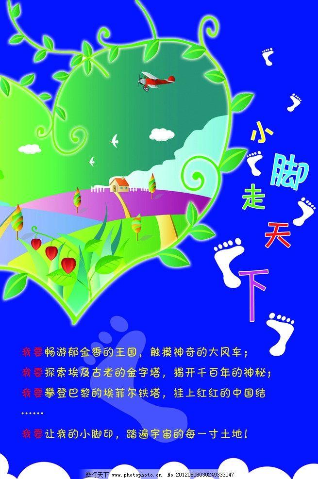 卡通背景 小脚丫 小房子 小鸟 心形 树叶 小树 云朵 幼儿园