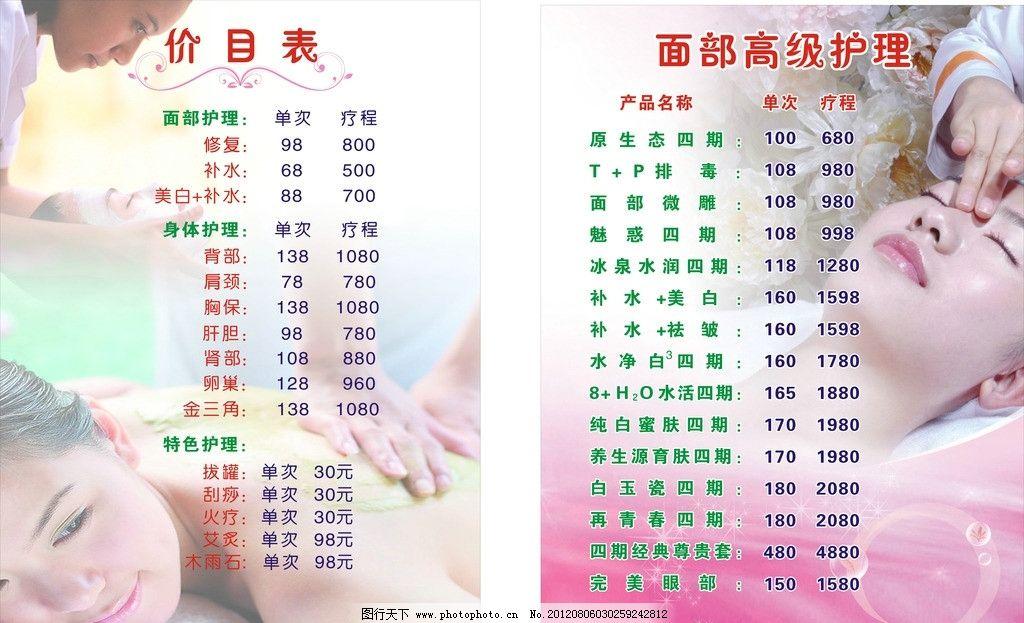 美容院宣传单 脸部专业护理 技师护理 按摩技师 价格表花纹 粉色背景