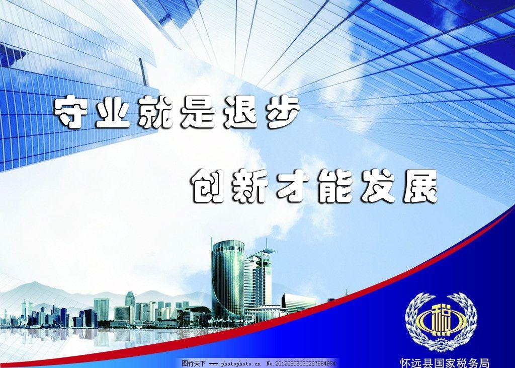 高楼大厦 国税局 logo 城市建设 守业 创新 发展 蓝天 大楼 展板模板