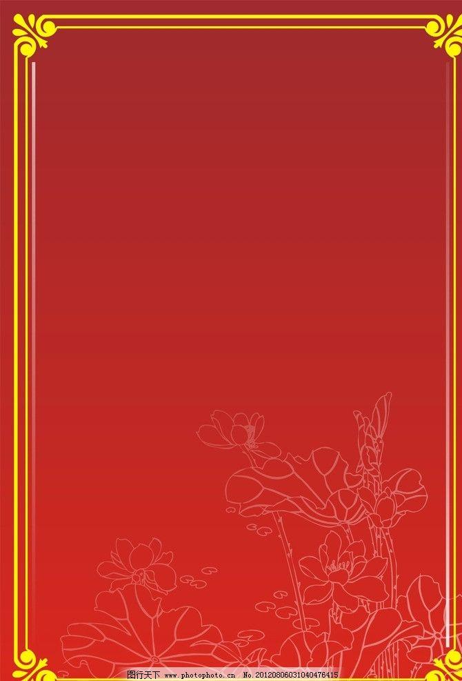 菜单背景图 花纹 边框 荷花 单张 红色背景 漂亮背景 菜单 矢