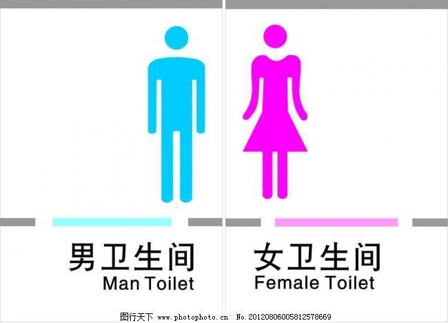 卫生间指示牌 中国移动 卫生间素材 矢量素材 广告设计 公共标识 标志