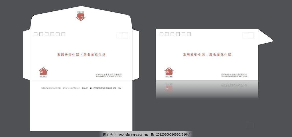欧式信封设计图片