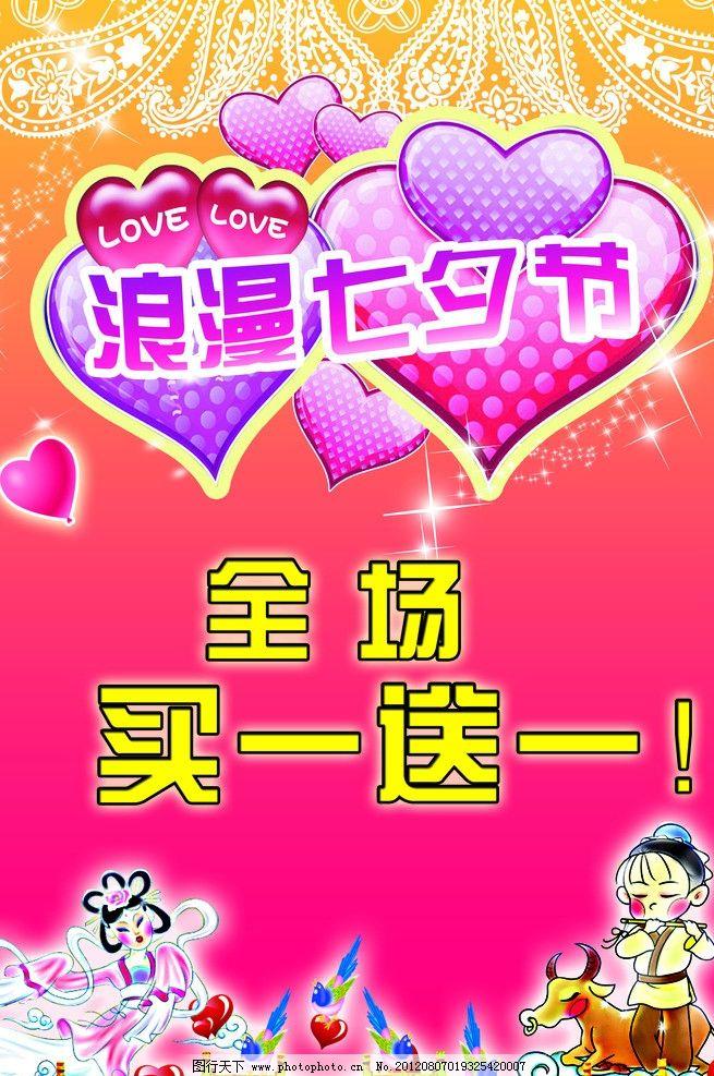 浪漫七夕节海报 浪漫七夕节 全场买一送一 心形 红色背景 牛郎织女