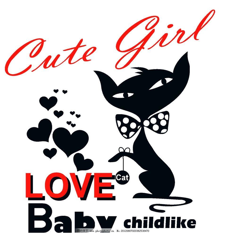 黑色小猫咪 小猫咪 黑色 baby love 爱心 卡通 印花 图案 花边花纹