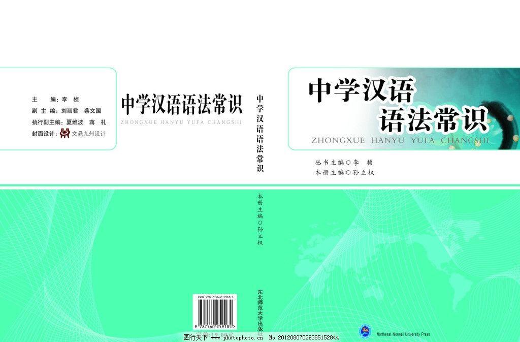 中学生汉语书封面 画册设计 广告设计 矢量 cdr