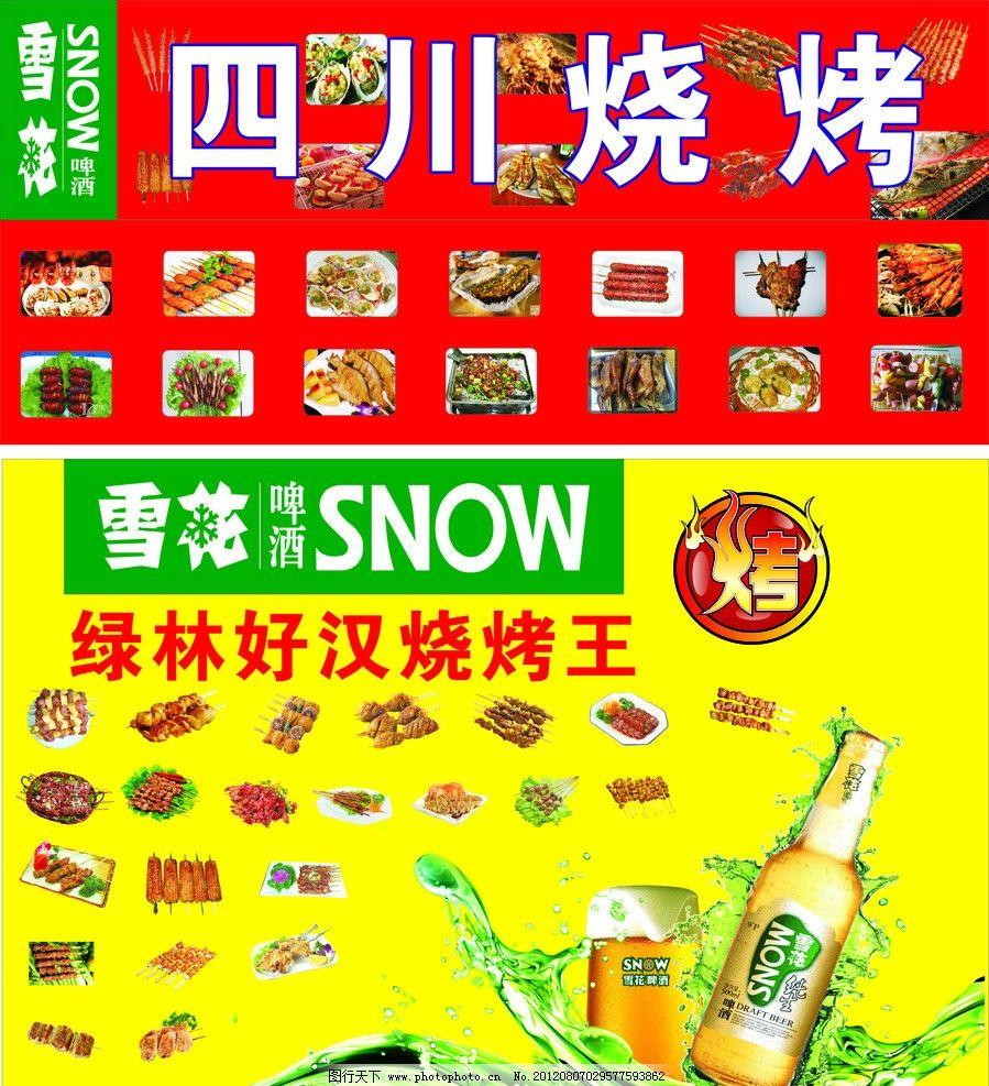 四川烧烤 雪花标志 雪花啤酒 烧烤类 小吃类 烤字艺术效果 广告设计