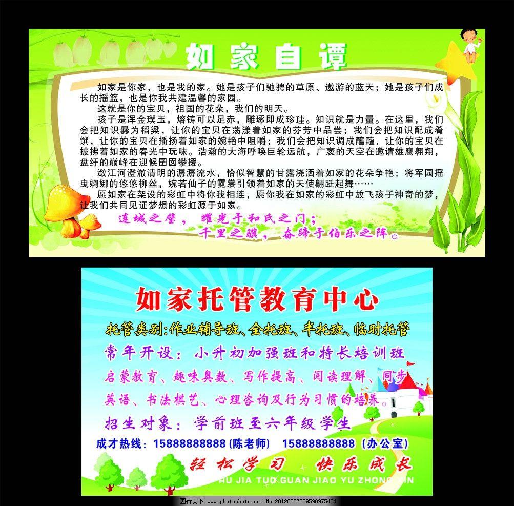 幼儿园宣传栏 公示栏模板设计