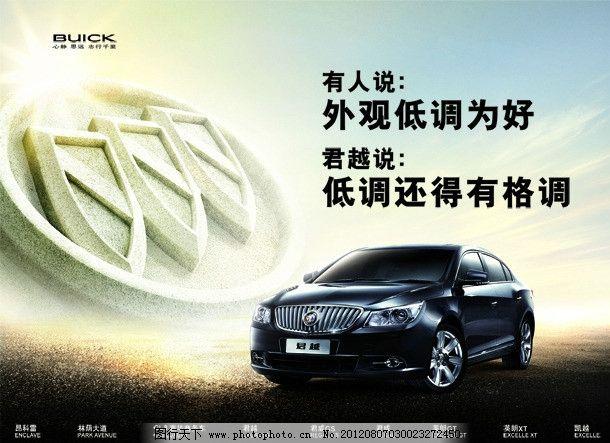 别克君越 车 别克 君越 别克标志 沙漠 汽车海报 黑色车辆 沙地 海报