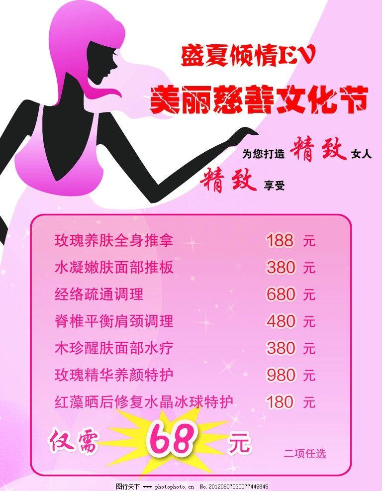 美容院海报 美容院 美女 长发 飘裙 文化节 爆炸 优惠活动 海报设计
