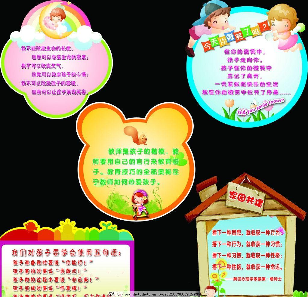 幼儿园墙报画图片_海报设计_广告设计_图行天下图库
