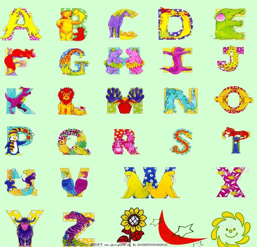 英文字母卡通动物图片