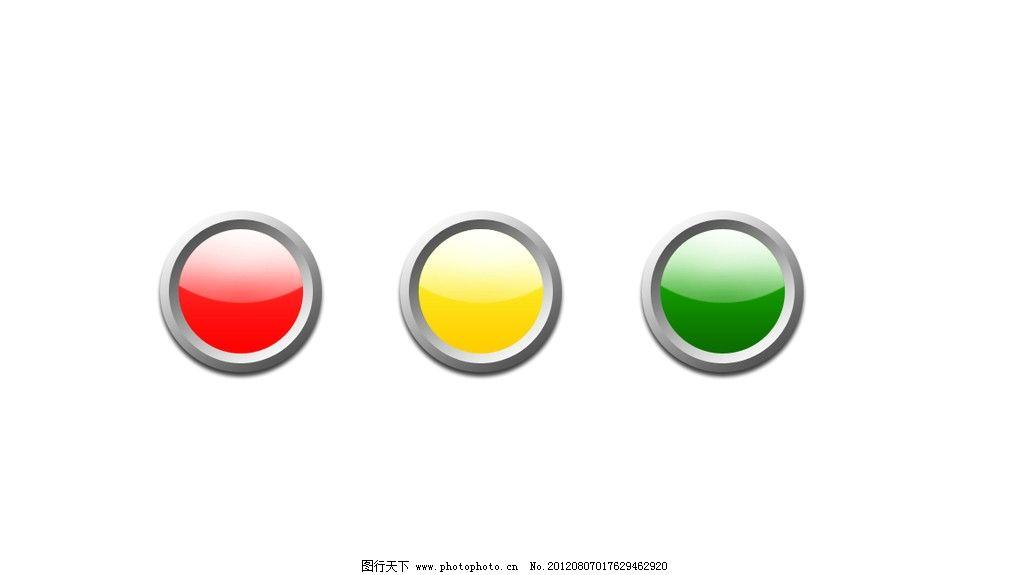 红绿灯 红灯 绿灯 黄灯 交通指示灯 其他模板 网页模板 源文件 72dpi