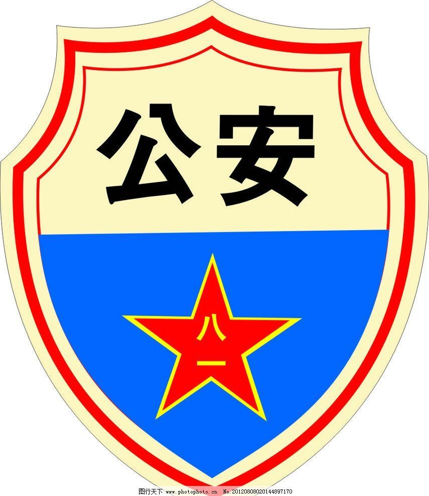 公安标志 警察标志 八一标志 星星 其他 标识标志图标 矢量