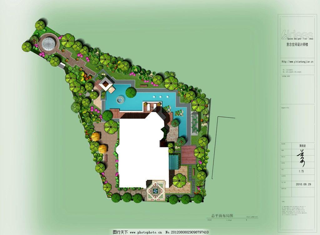别墅景观平面图 别墅景观平面设计 彩色植物 花园 其他设计 源文件