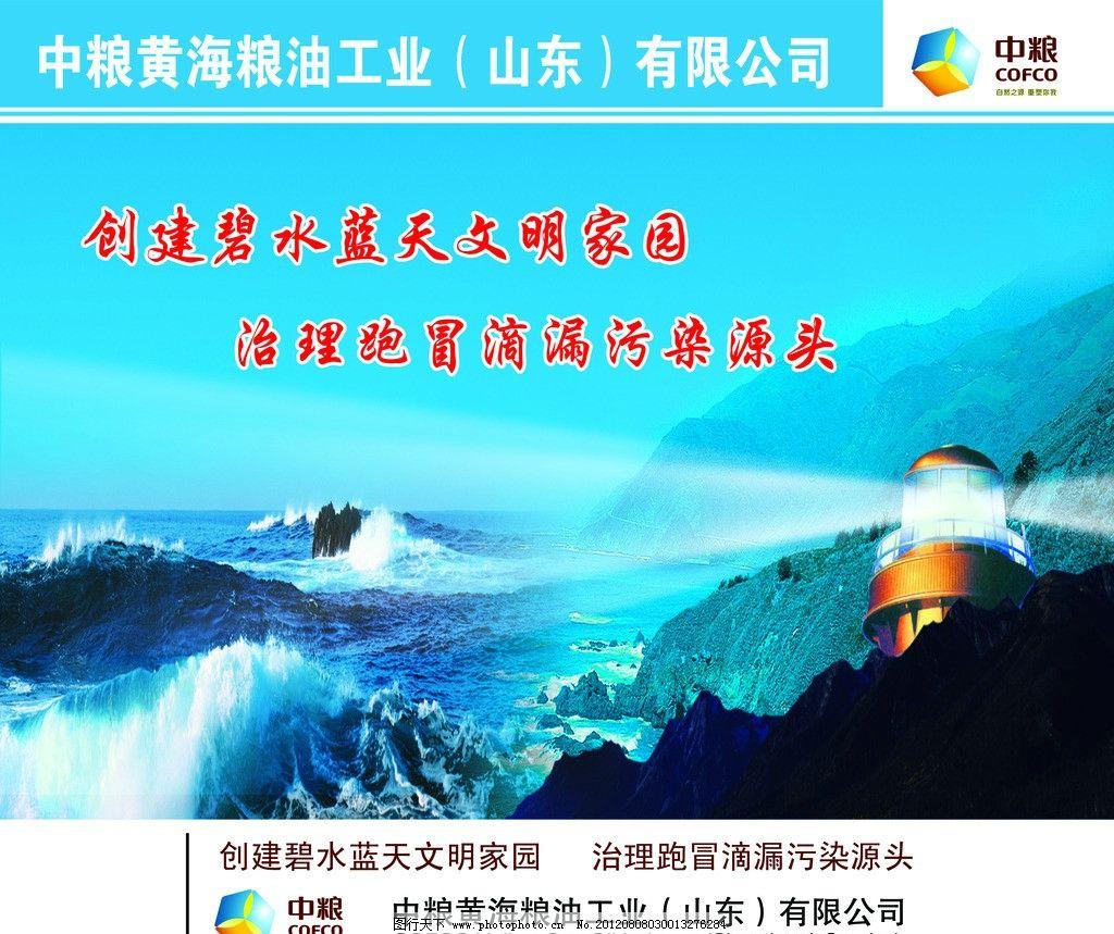 减排爱护环境 爱护环境 节能减排 碧海蓝天 灯塔 创建文明家园 海报设