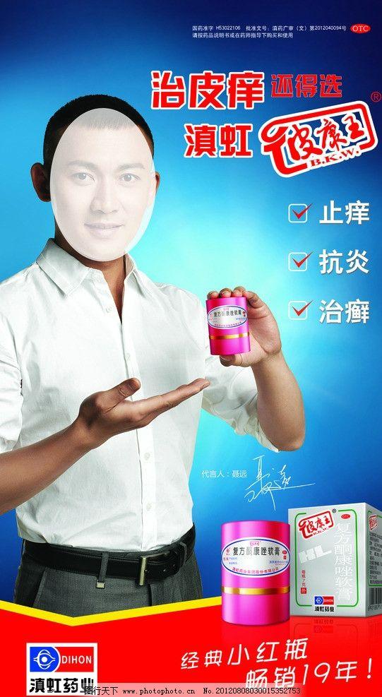 皮康王 聂远代言人 复方酮康唑软膏 清虹药业