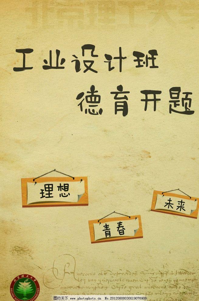 开题海报 工业设计 德育 北京理工大学 理想 青春 人生 海报设计