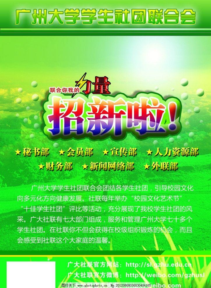 学校招新海报 广州大学 招新啦 学生 大学海报 部门广告 绿色天空