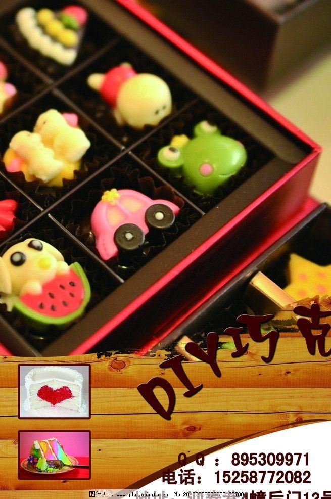 diy蛋糕海报 diy 巧克力 diy巧克力 diy巧克力海报 甜蜜 甜品屋 海报