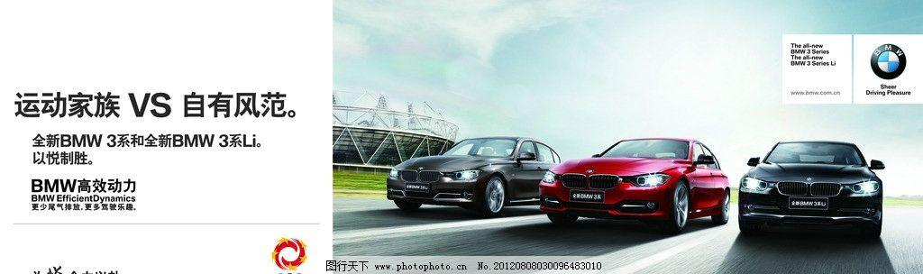 宝马3系宣传 宝马 华晨宝马 3系 325 330 bwm 海报设计 广告设计模板