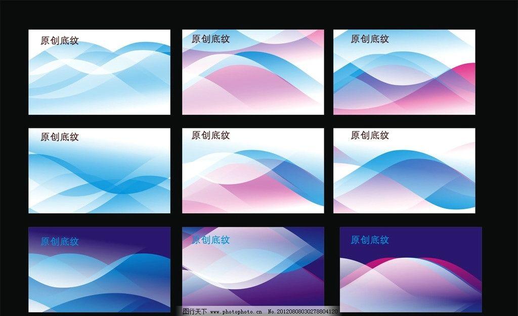 蓝色背景 蓝色线条 线条 动感背景 蓝色科技 科技 卫星 蓝色 蓝色展板