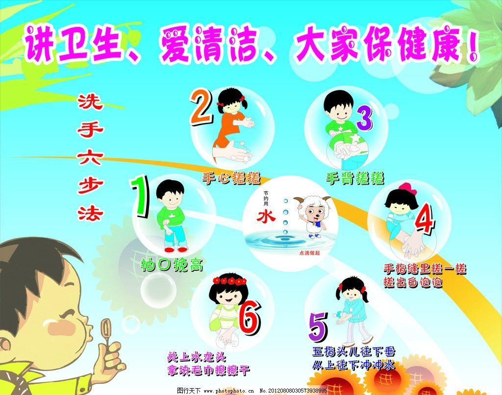 幼儿园洗手间 卡通小男孩 吹泡泡 洗手六步法 卡通洗头图 树叶 喜洋洋