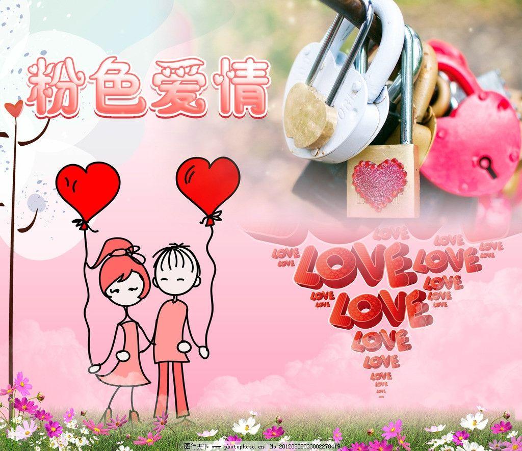 粉色爱情图片