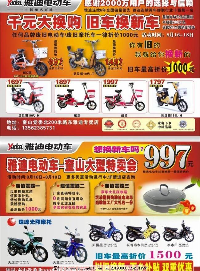 雅迪电动车传单 标志 广告设计 红色 礼品 摩托车 炫动 以旧换新