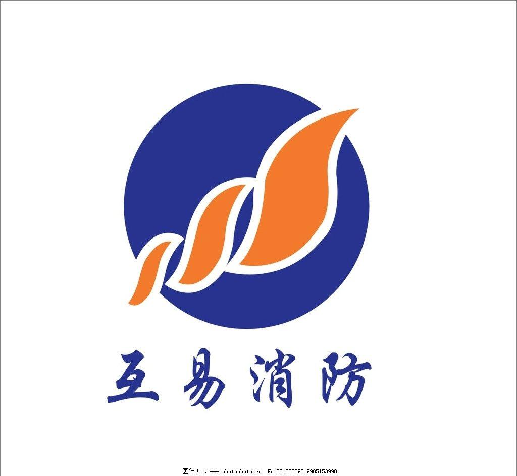 互易消防logo图片