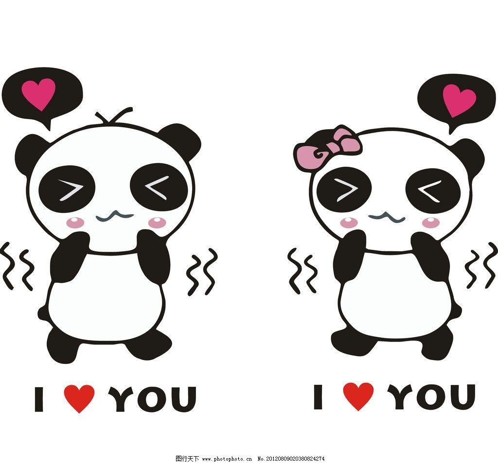 服饰图案 熊猫 情侣 印花 t恤 爱心 图案 设计 素材 love you 爱你