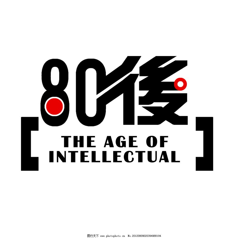 服饰图案 80后 图案 印花 t恤 设计 服装 素材 卡通字母图案 广告设