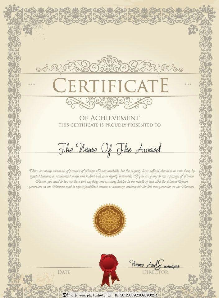 文凭证书花纹边框 文凭 毕业 证书 防伪 票据 荣誉 奖状 欧式 线条
