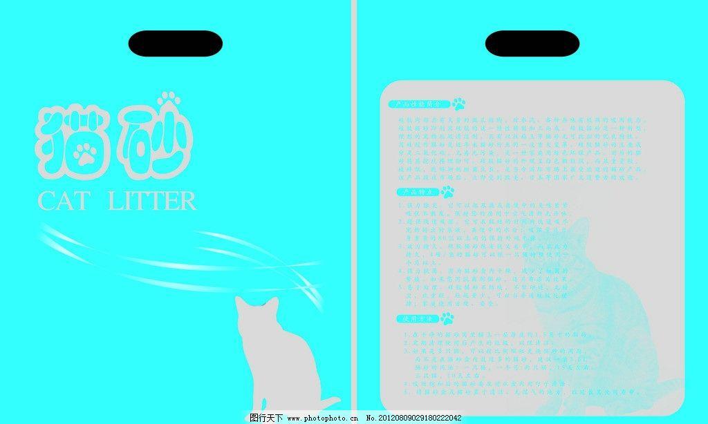 宠物用品包装设计 猫砂 宠物猫 可爱 蓝色 猫咪 开窗 矢量 广告设计