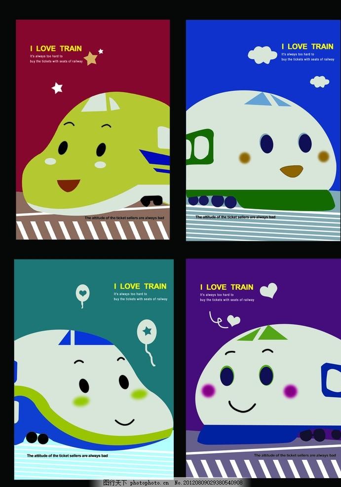 本子封面 火车 可爱本子 卡通本子 本册封面设计 卡通火车 表情 卡通