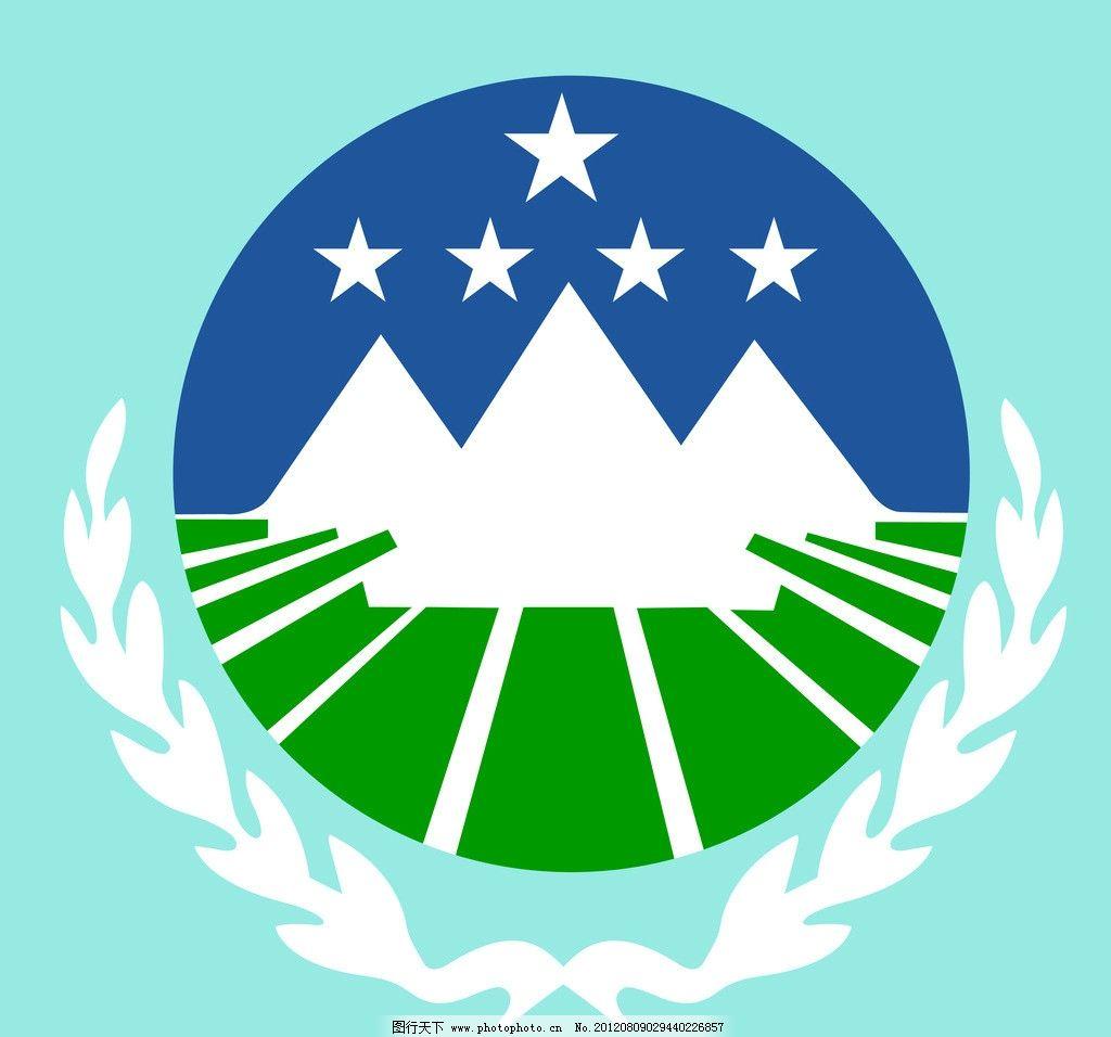 国土资源标 国土局标志 标志设计 广告设计模板 源文件