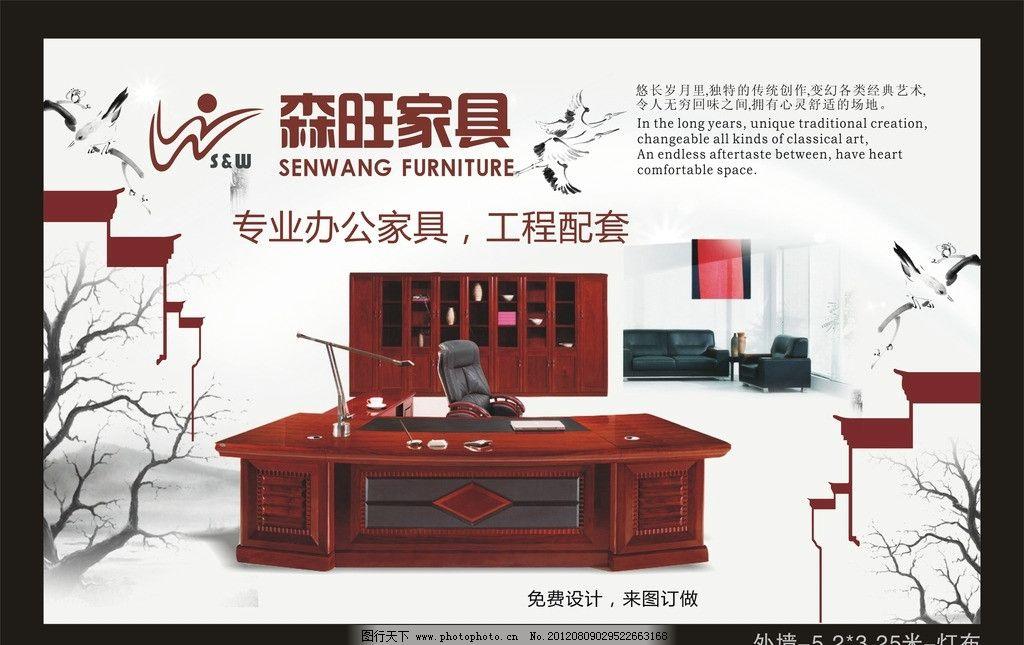 办公家具图片,椅子 老板桌 创意海报 沙发 会议室办公