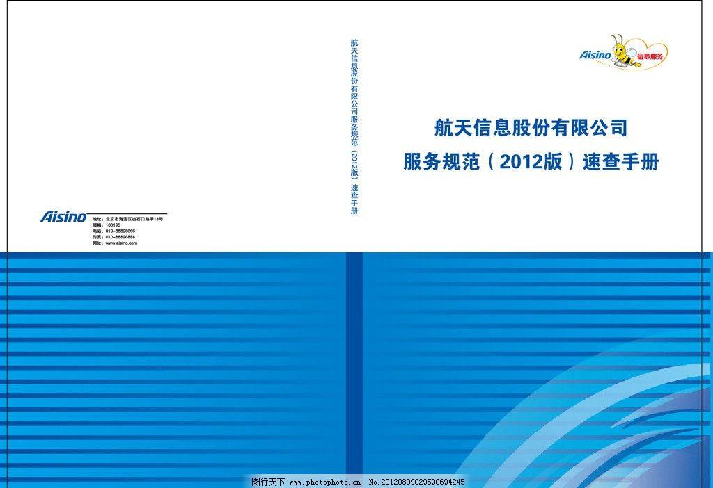 航天信息公司手册封面 航天信息 服务规范速查手册      广告设计