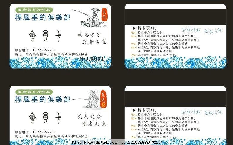 渔具店会员卡图片_名片卡片_广告设计_图行天下图库