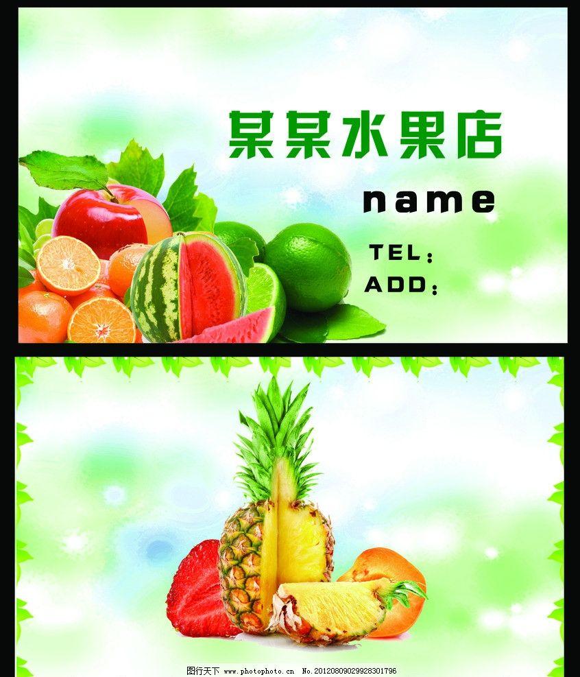 简洁名片 个性名片 叶子 叶子边框 名片模板 名片卡片 广告设计模板