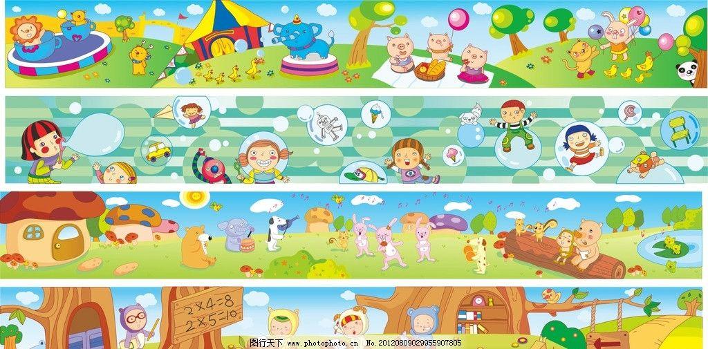 幼儿园可爱卡通围墙图片