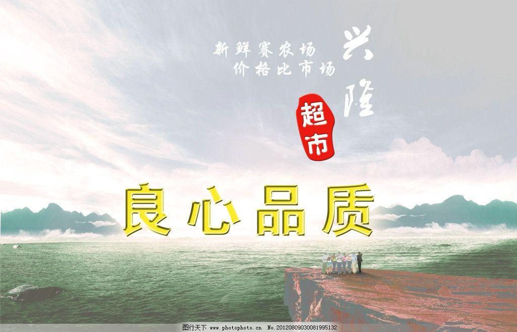 良心品质图片_海报设计_广告设计_图行天下图库