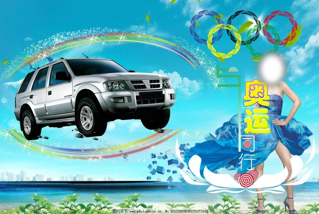 与奥运同在 五环 美女 汽车 越野车 大海 草地 蓝天 白云 彩虹