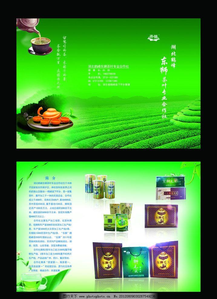 茶叶宣传单 茶 茶叶 三折页 dm宣传单 广告设计模板 源文件 300dpi ps