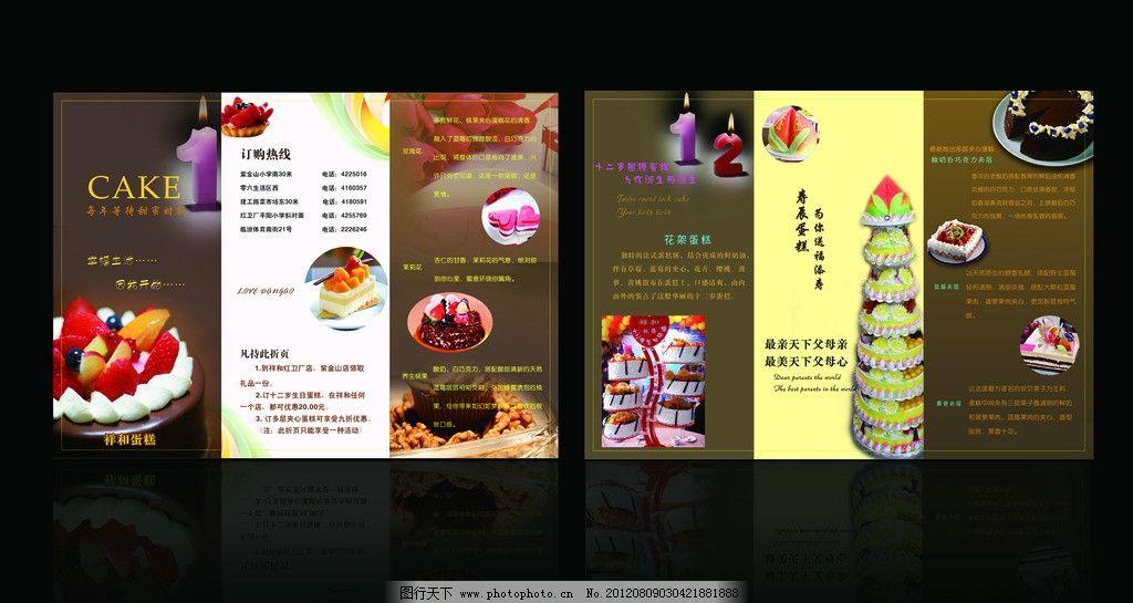 蛋糕折页 蛋糕 画册 宣传单 蛋糕宣传单 彩页 设计 咖啡彩页 菜单菜谱
