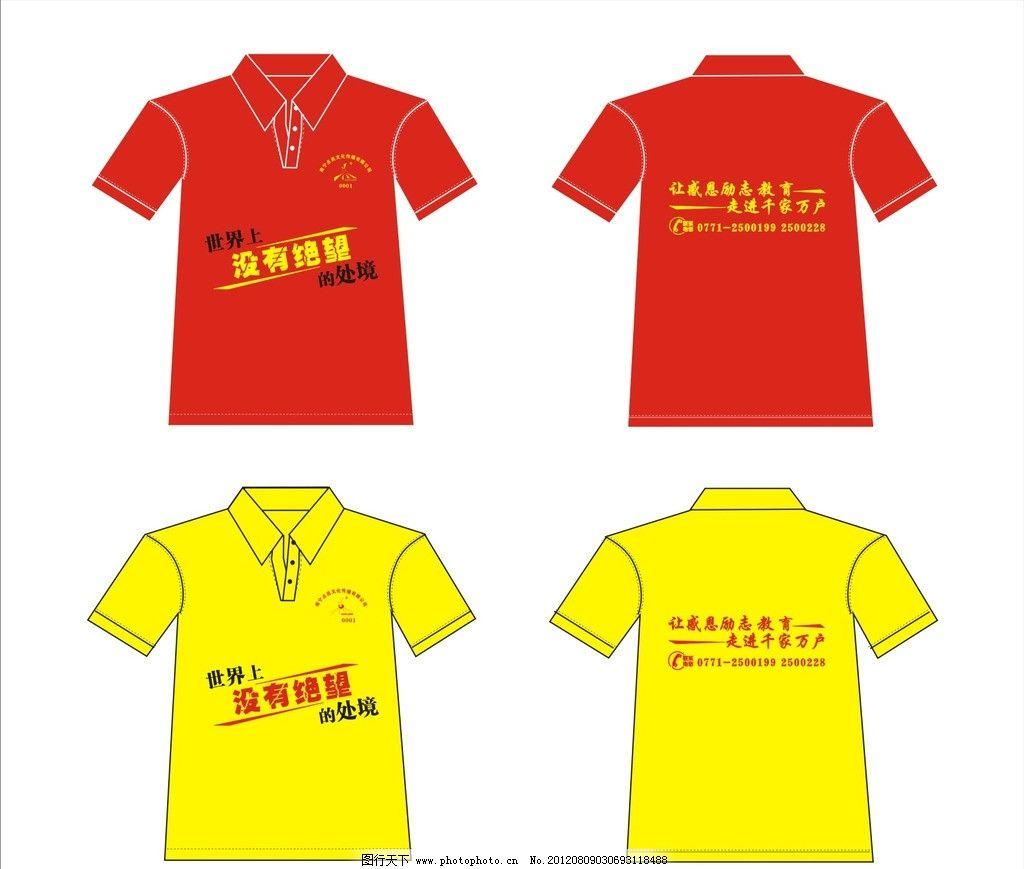 公司统一服装 衣服 红色 黄色 休闲服 短袖 服装设计 广告设计 矢量