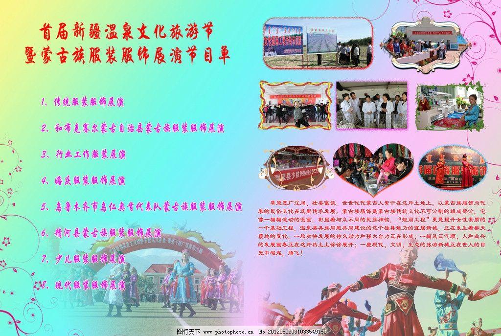 节目单 舞蹈 花边 服装展示 节日 喜庆 其他模版 广告设计模板 源文件
