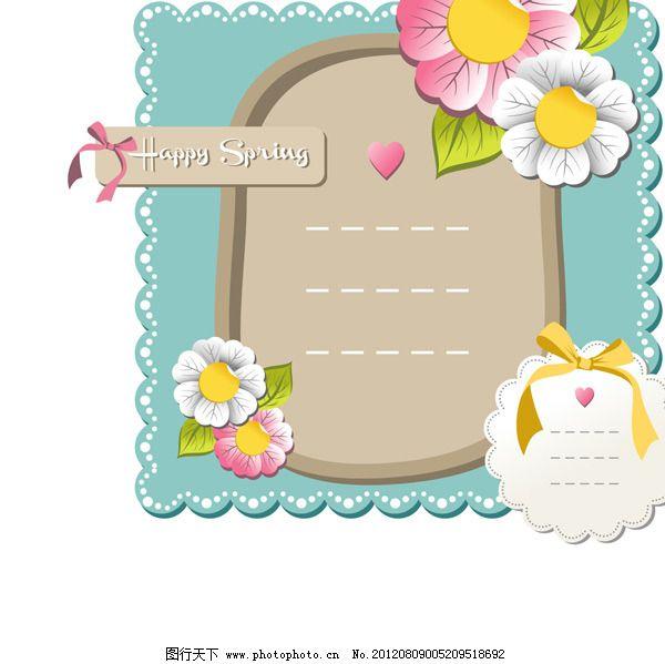 可爱剪纸花朵波浪边框卡片