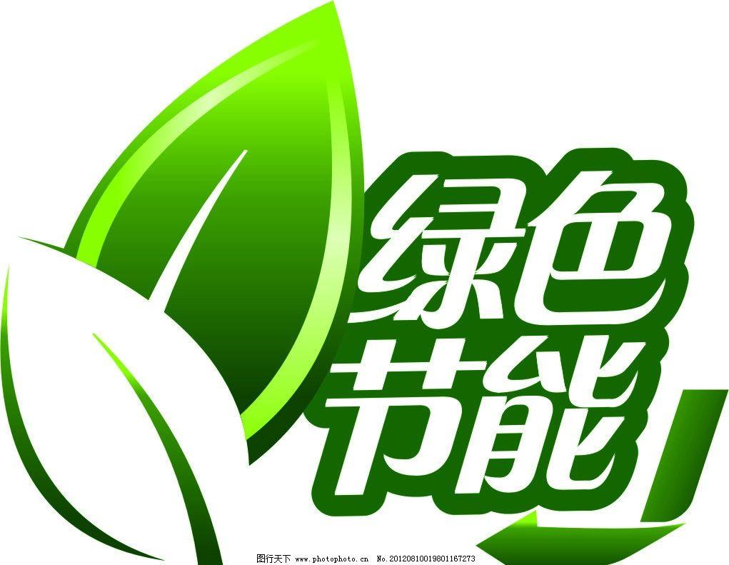 绿色节能小标志图片